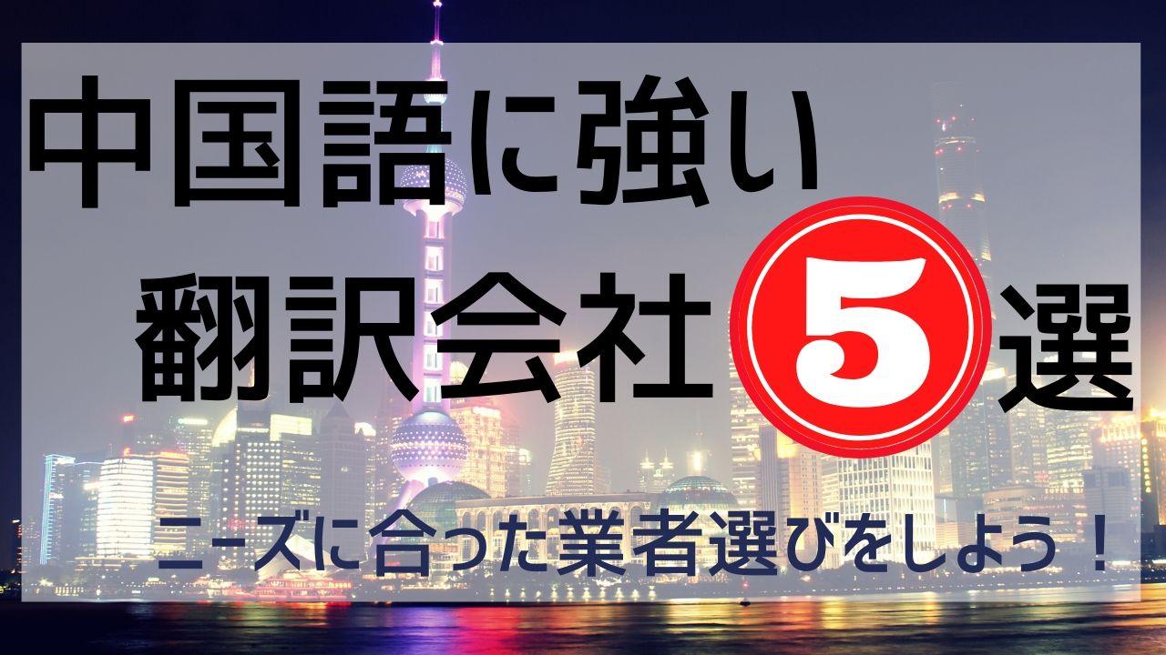 中国語の翻訳で確かな実績をもつおすすめ翻訳会社5選!強みを紹介