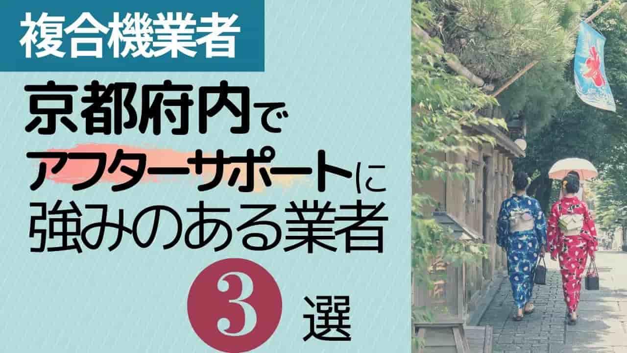 京都府で丁寧なアフターサポートを受けられる複合機業者3選