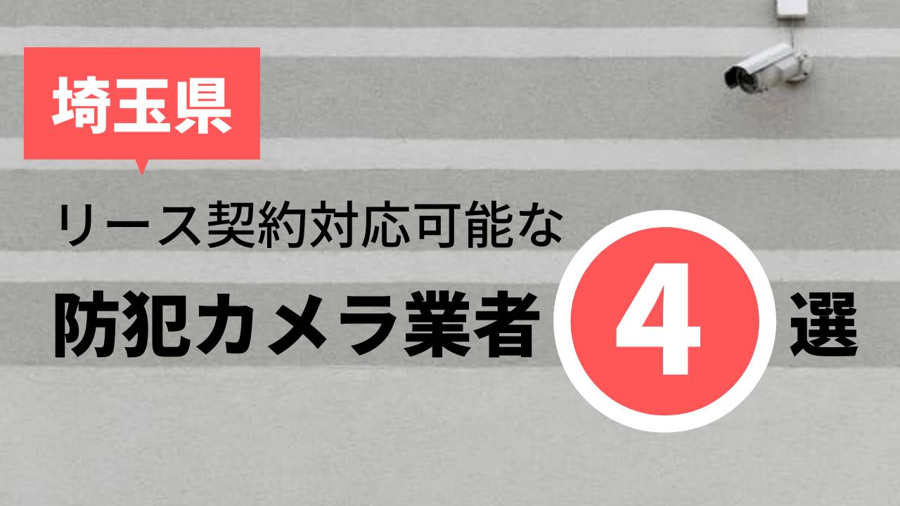埼玉県で最適な提案をすることに定評のある防犯カメラリース業者4選
