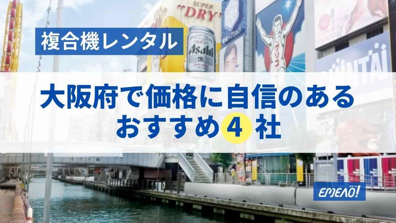 大阪府で価格に自信のある複合機レンタル業者4社