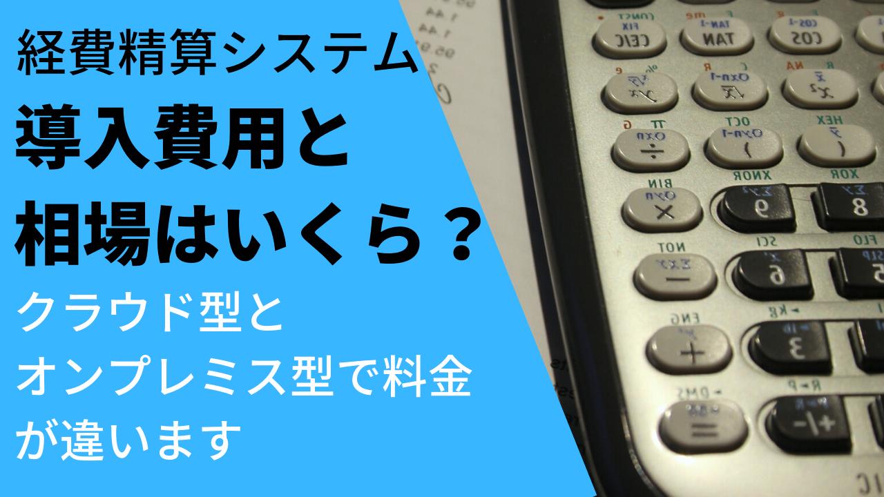 7aa9a6334eb4f78056ea4bbe44216c89 - 経費精算システムの導入費用と相場は?