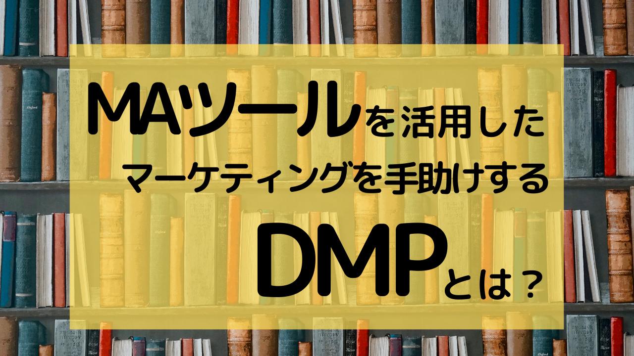 DMPとは?MAツールと連携することによるメリットとともに解説