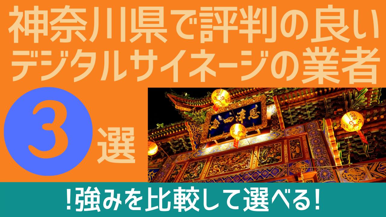 神奈川県で評判の良いおすすめデジタルサイネージ業者3選