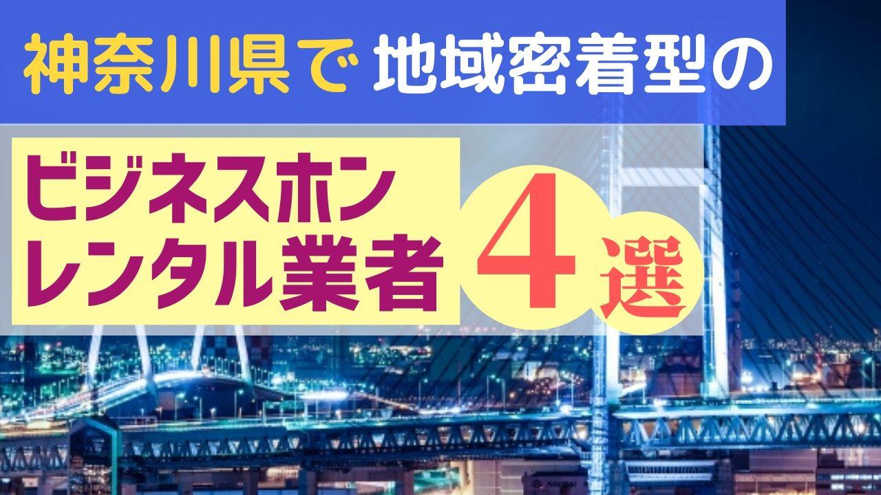 神奈川県内で迅速に対応する地域密着型のビジホンレンタル業者4選