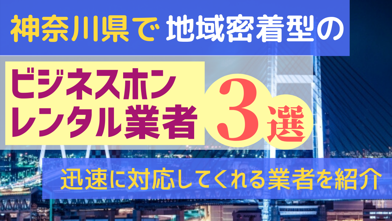 8e03080cc0ba9ef01c7d7e86960743b3 - 神奈川県内で迅速に対応する地域密着型のビジホンレンタル業者3選
