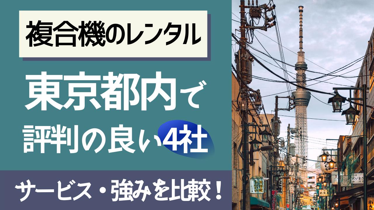 東京都でサービスの品質が高い複合機レンタル業者4社を紹介!