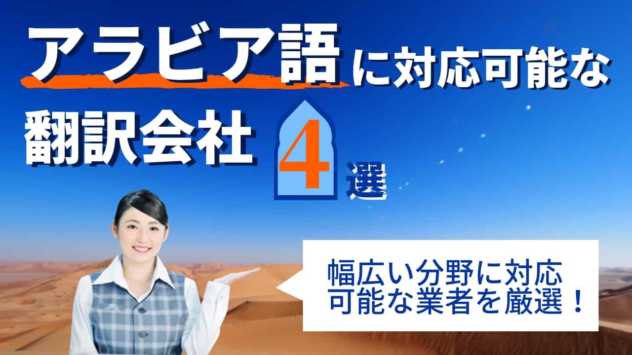 アラビア語・日本語間の翻訳で幅広い分野に対応可能な翻訳会社4選