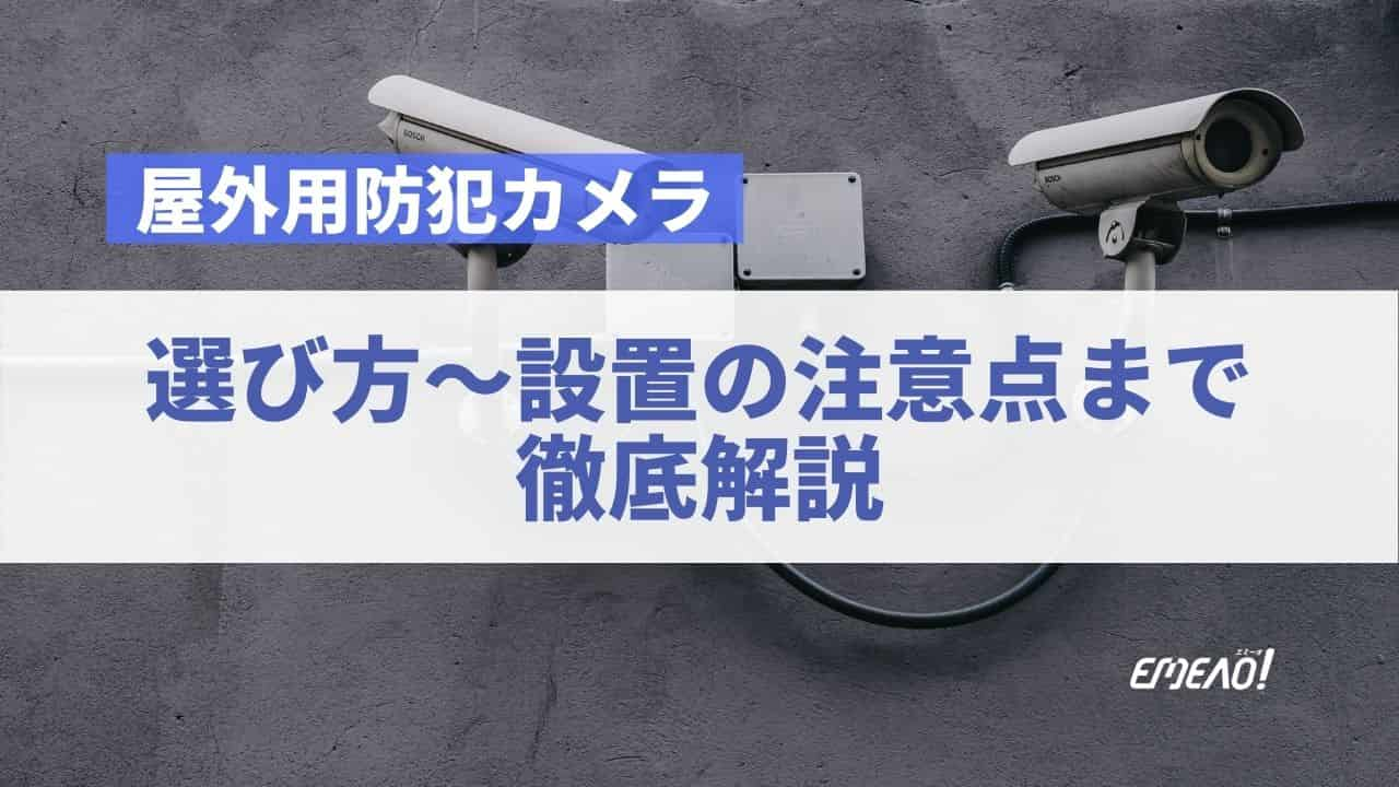 9c7115fbb615cdf1665e0a26a5f5bf7a 2 - 屋外用防犯カメラについて選び方から設置の注意点まで徹底解説