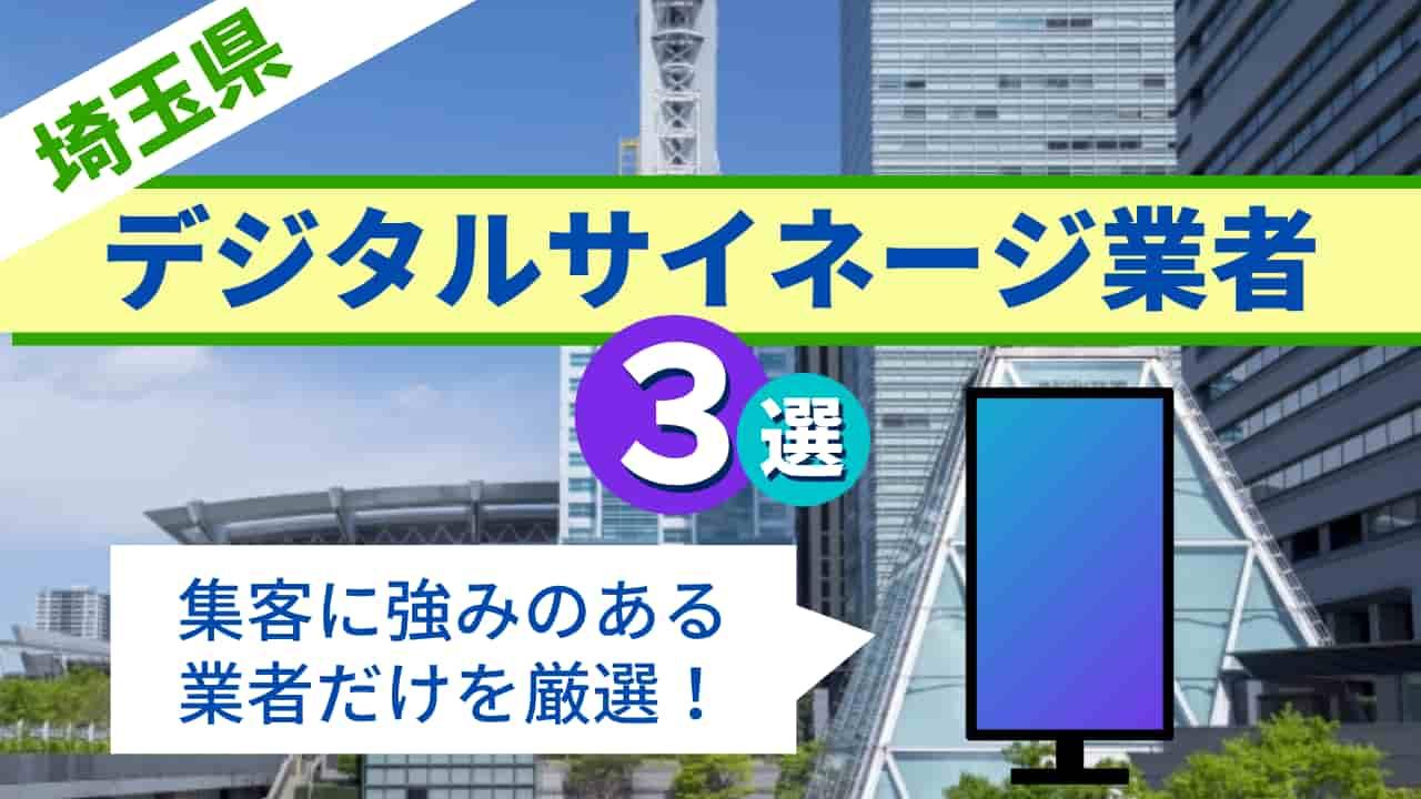 埼玉県で集客に強みのあるデジタルサイネージ業者3選