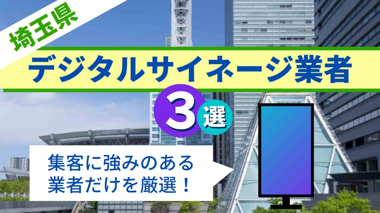 9c825d7262abdf0ddc0ca913d77addc9 - 埼玉県で集客に強みのあるデジタルサイネージ業者3選