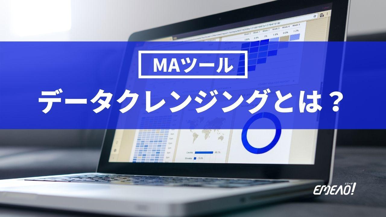 MA運用におけるデータクレンジングの概要とクレンジング方法を解説