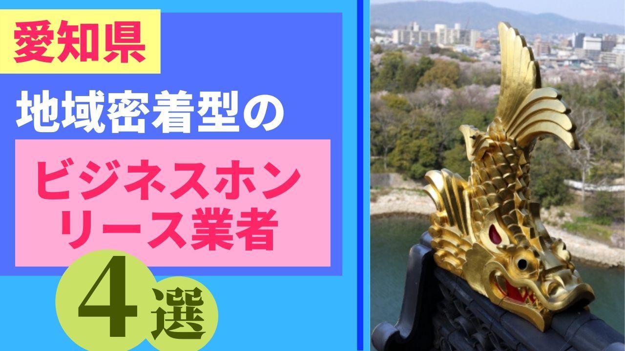 愛知県で迅速な対応ができる地域密着型のビジホンリース業者4選!