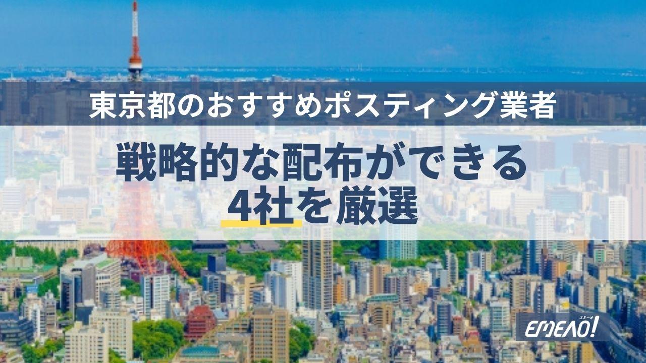 東京都で戦略的なポスティングができる業者4選!強みを紹介
