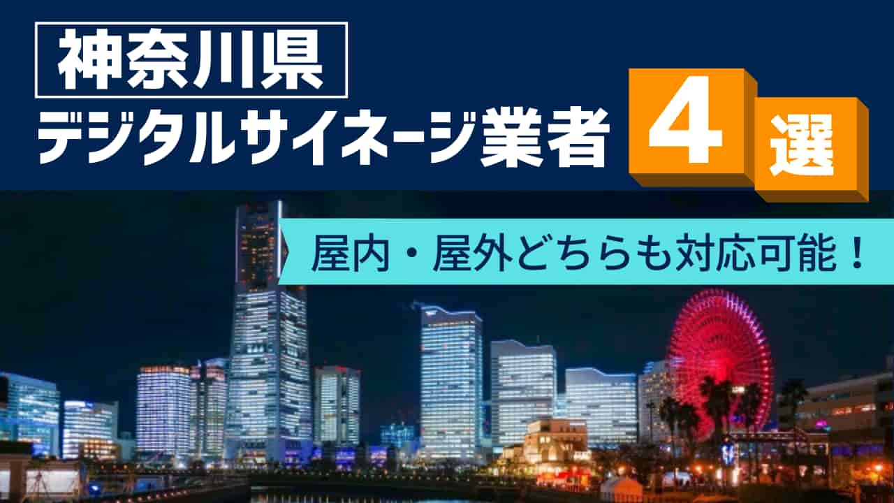 b3a7099c8138b8d03da6c438b310b21e - 神奈川県で屋内外どちらも対応可能なデジタルサイネージ業者4選