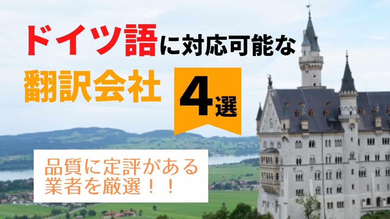ドイツ語・日本語間の翻訳のクオリティに定評のある翻訳会社4選