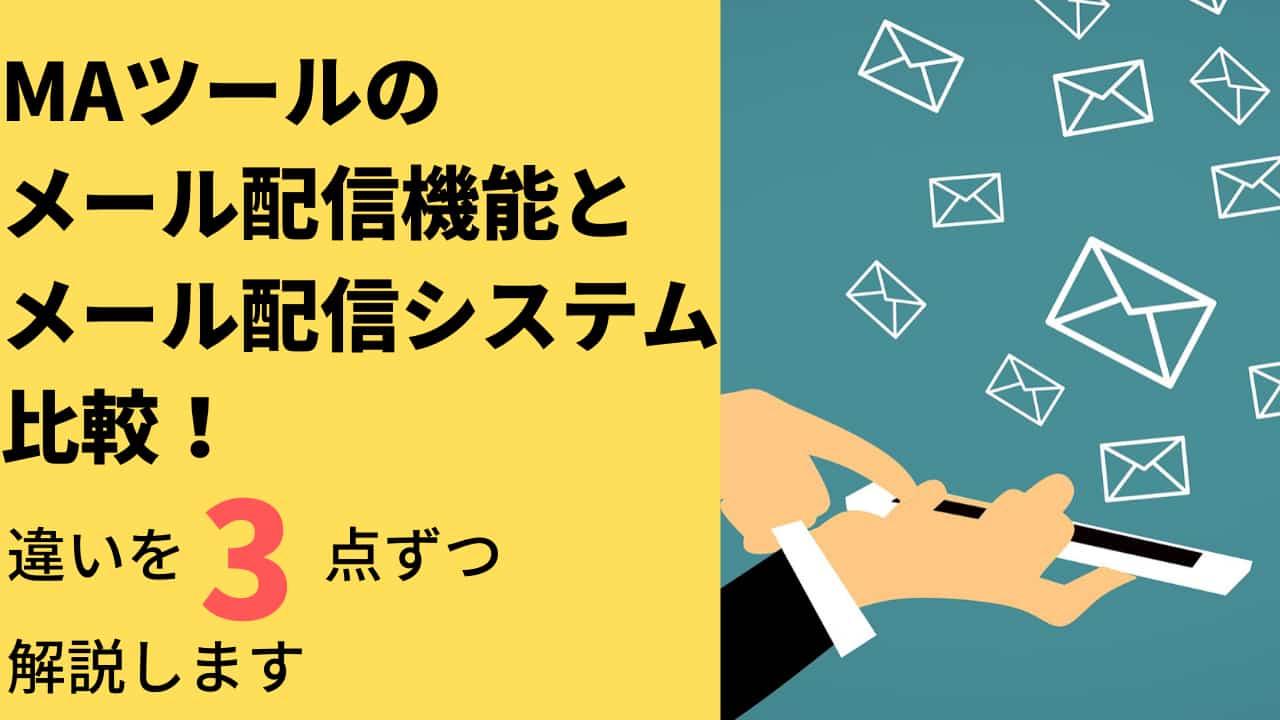 MAツールのメール配信機能とメール配信システムとの違いを解説