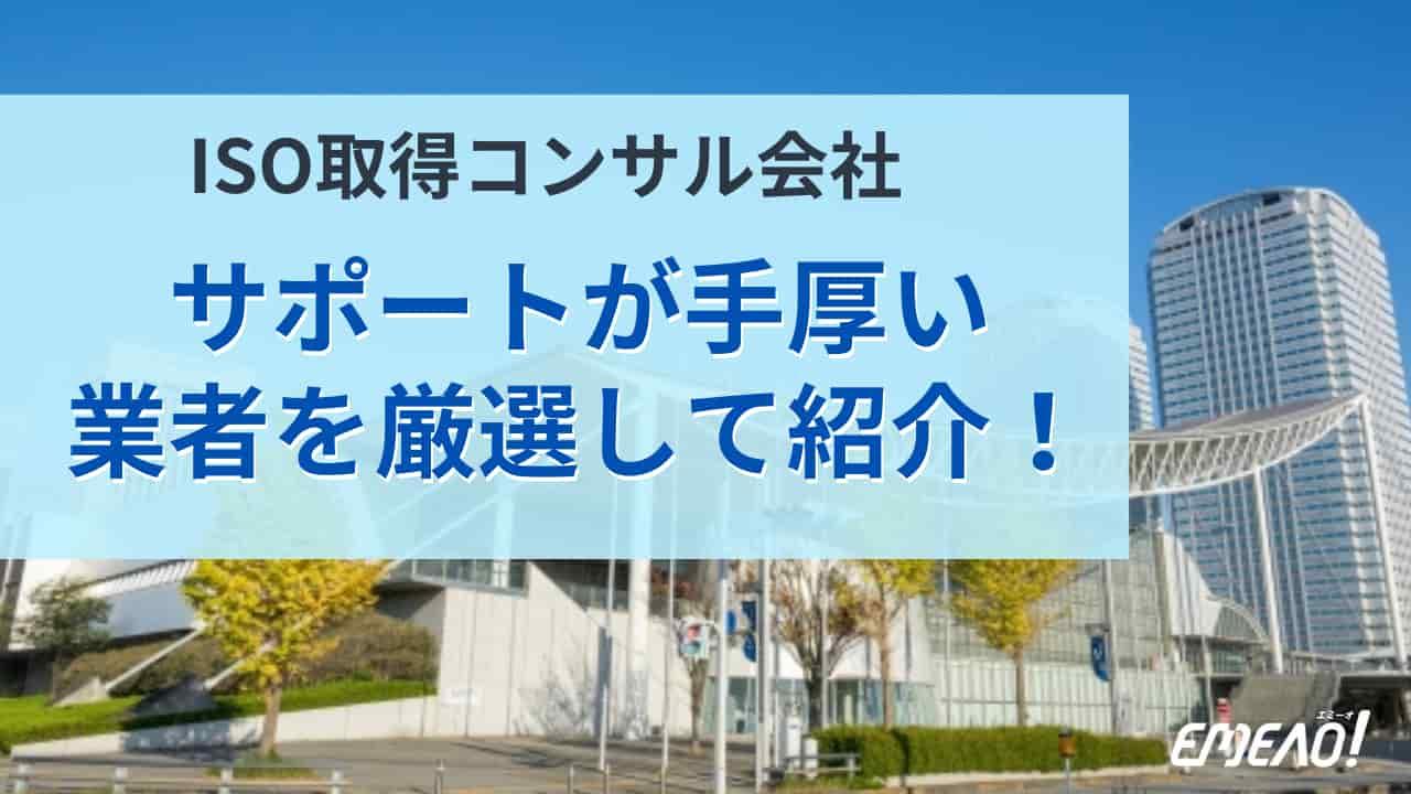 千葉県でおすすめの手厚いサポートのISO認証取得コンサル会社4選