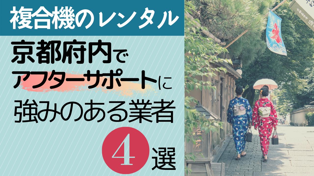 京都府で丁寧なアフターサポートを受けられる複合機レンタル業者4選
