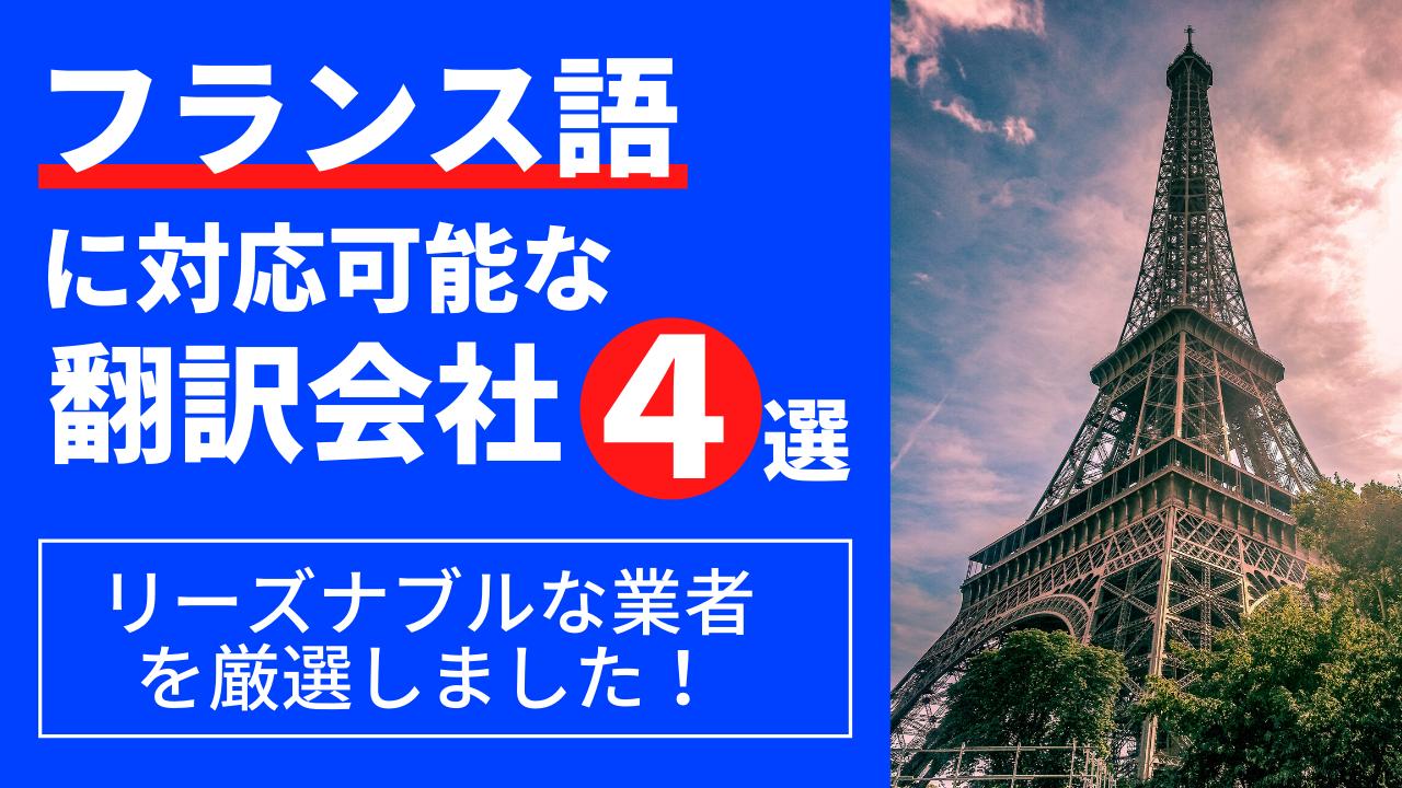 cdc99b34c383cc4dfce643342ac1402a - フランス語翻訳に対応可能かつリーズナブルな価格設定の翻訳会社4選