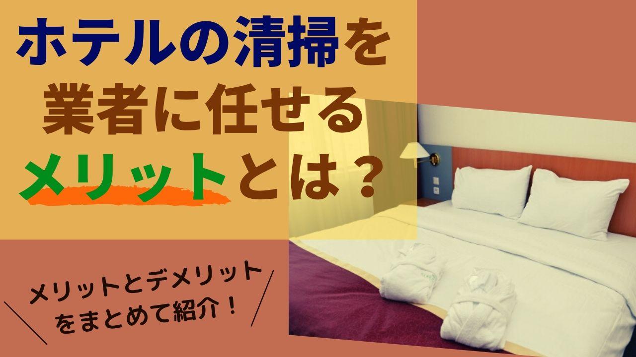 ホテルの清掃は業者に任せるべき?清掃業務を外注するメリットとは