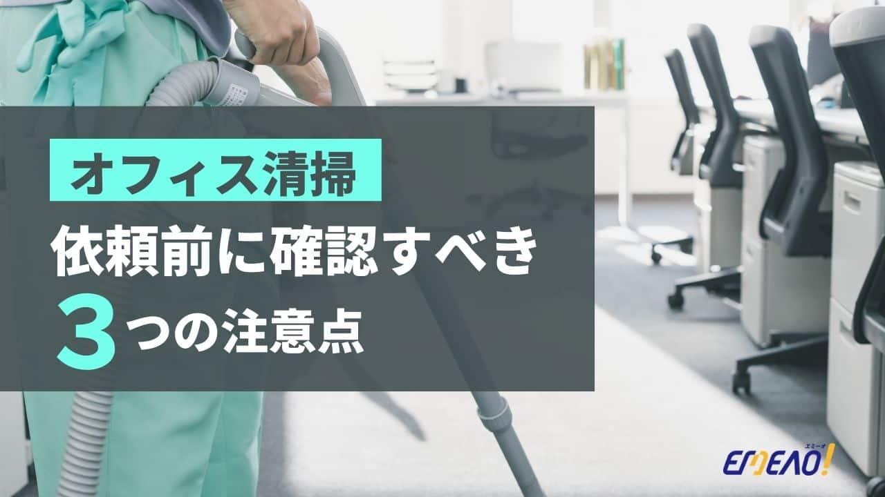 d51a4d5c29752bfea677d53c85e18211 - オフィス清掃を業者に依頼する前に確認しておきたい3つの注意点