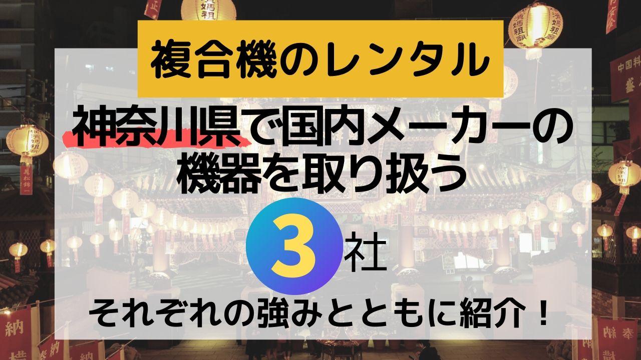 d6ddaf290f8a81b72b78b489d65d4373 - 神奈川県で国内の有名メーカーを取り扱う複合機レンタル業者3選!