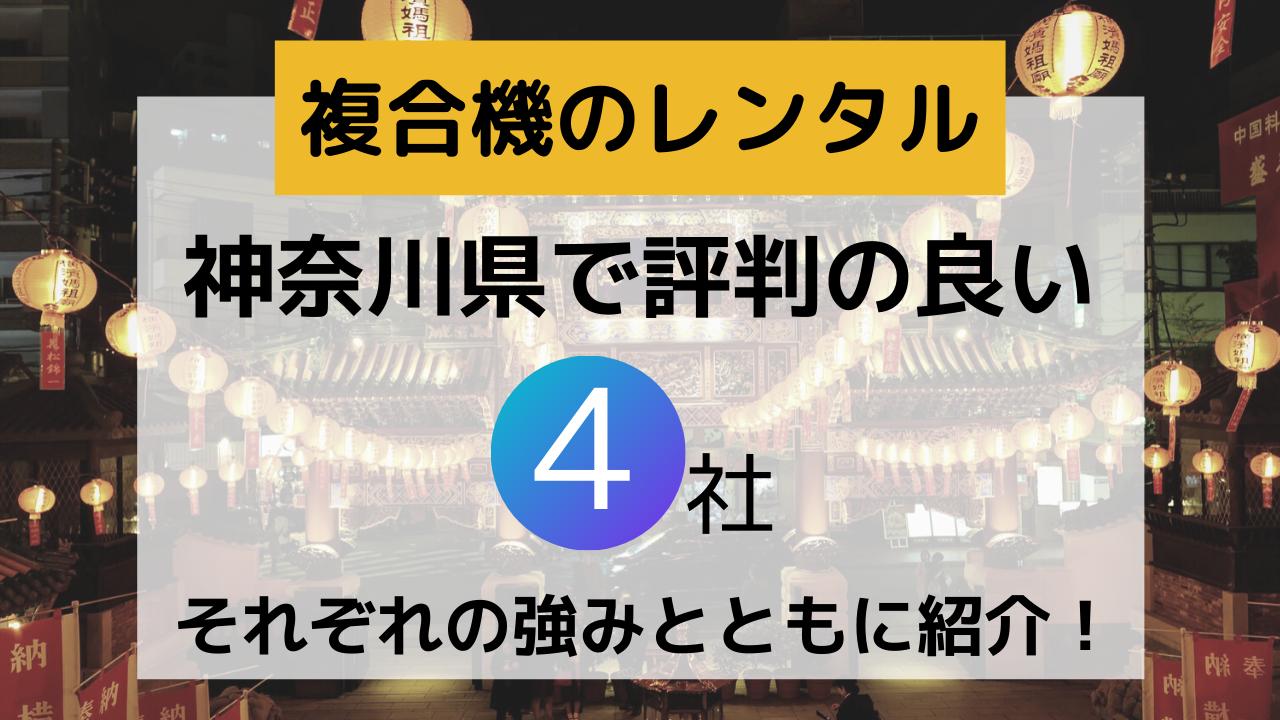 神奈川県で国内の有名メーカーを取り扱う複合機レンタル業者4選!