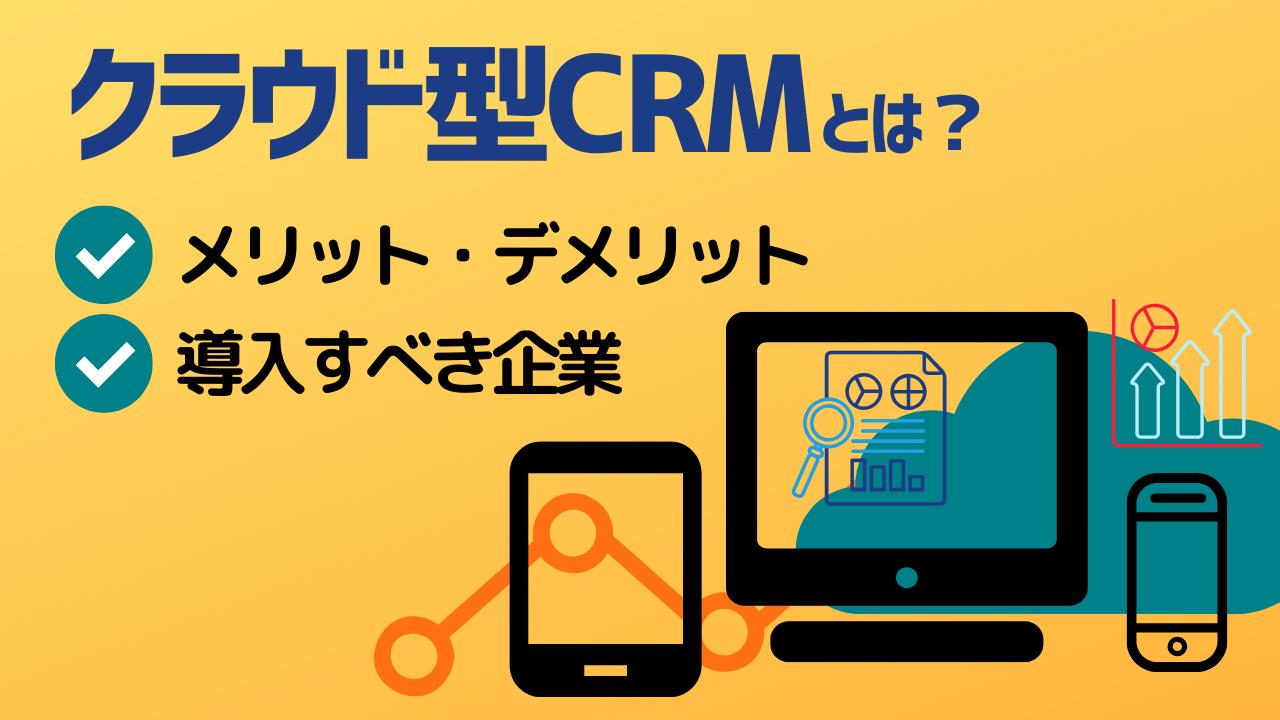 dd212b9716c812b7cb7322841c949f69 - クラウド型CRMツールを導入すべき企業は?メリットや特徴を紹介