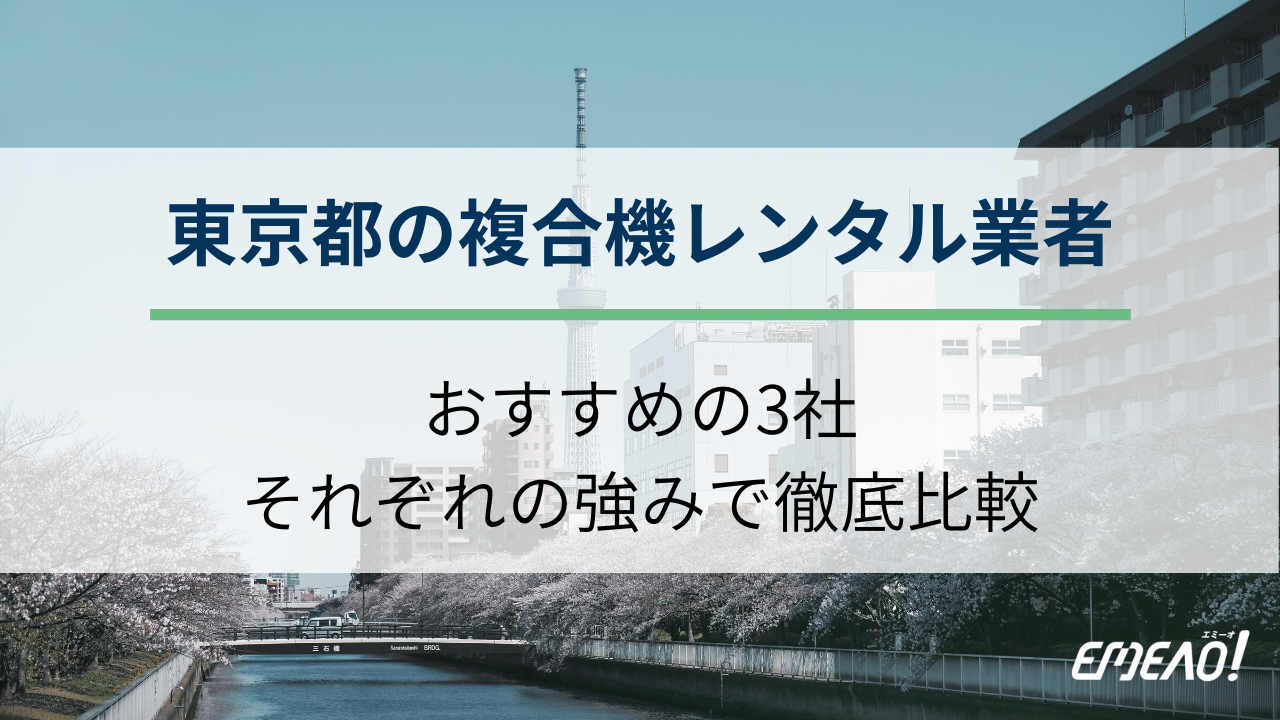 de6c01fd83c541f3b85c26f06edac01e - 東京都でサービスの品質が高い複合機レンタル業者3社を紹介!