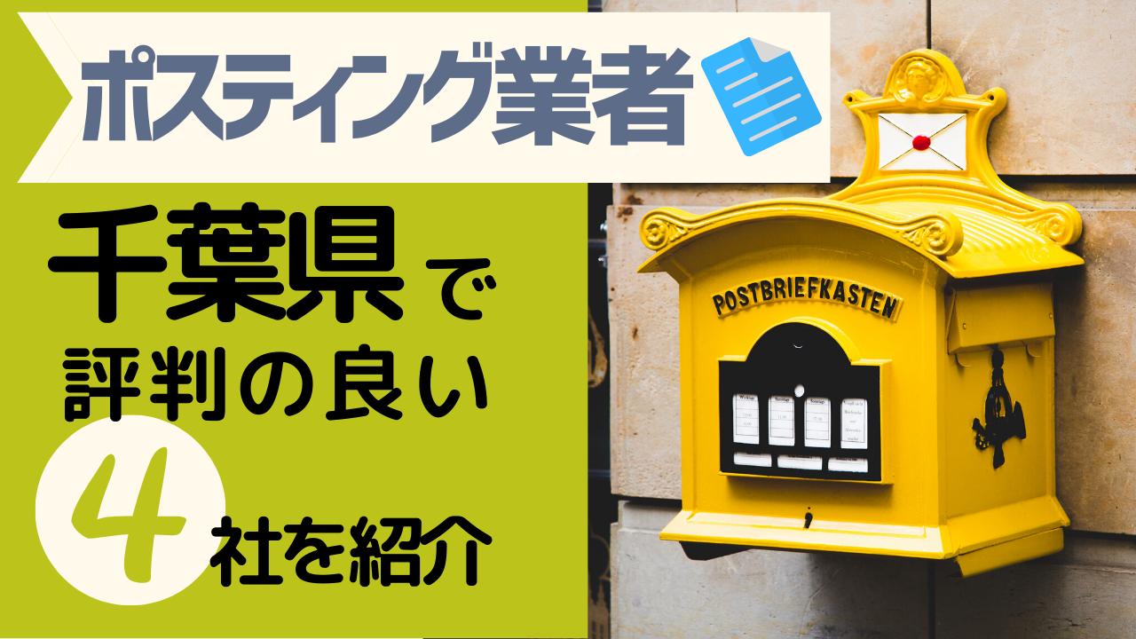 千葉県でサービス品質の評判が良いポスティング業者を4社紹介
