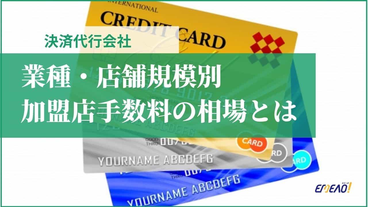 【業種・店舗規模別】クレジットカード決済の加盟店手数料の相場