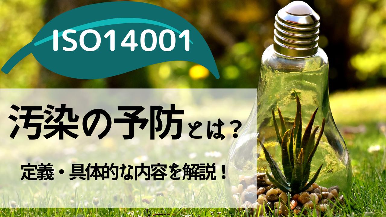 ISO14001における「汚染の予防」。企業がすべきことは?