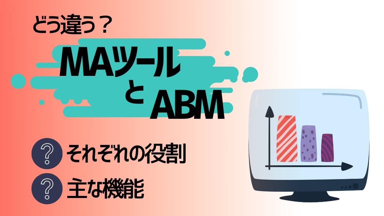 e6cf61f054e1d06b8fb3320c76004b66 - ABMとマーケティングオートメーションツールの違いを徹底解説!