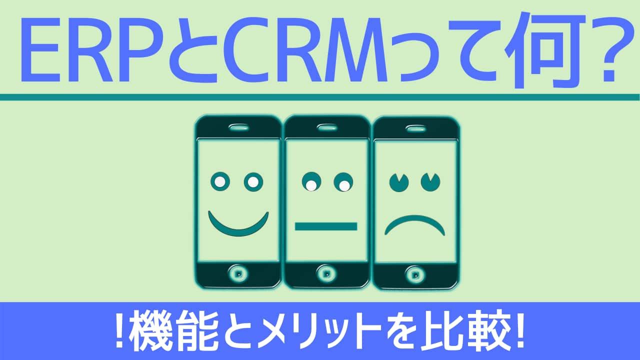 ermcpm - ERPとは?CRMとは?それぞれの機能とメリットを比較!