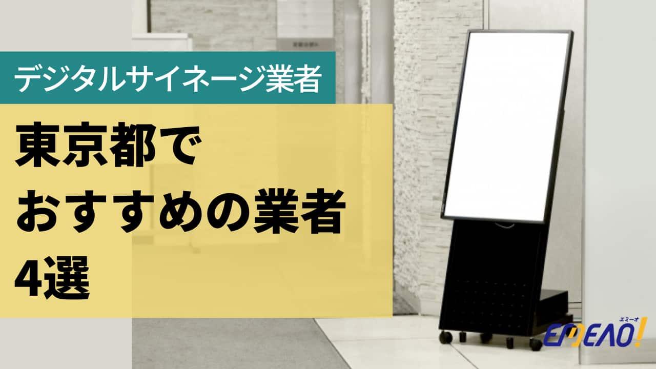 f5a9425d0af73a2f002817ff380eff22 - 東京都でコンテンツ制作まで対応可能なデジタルサイネージ業者4選
