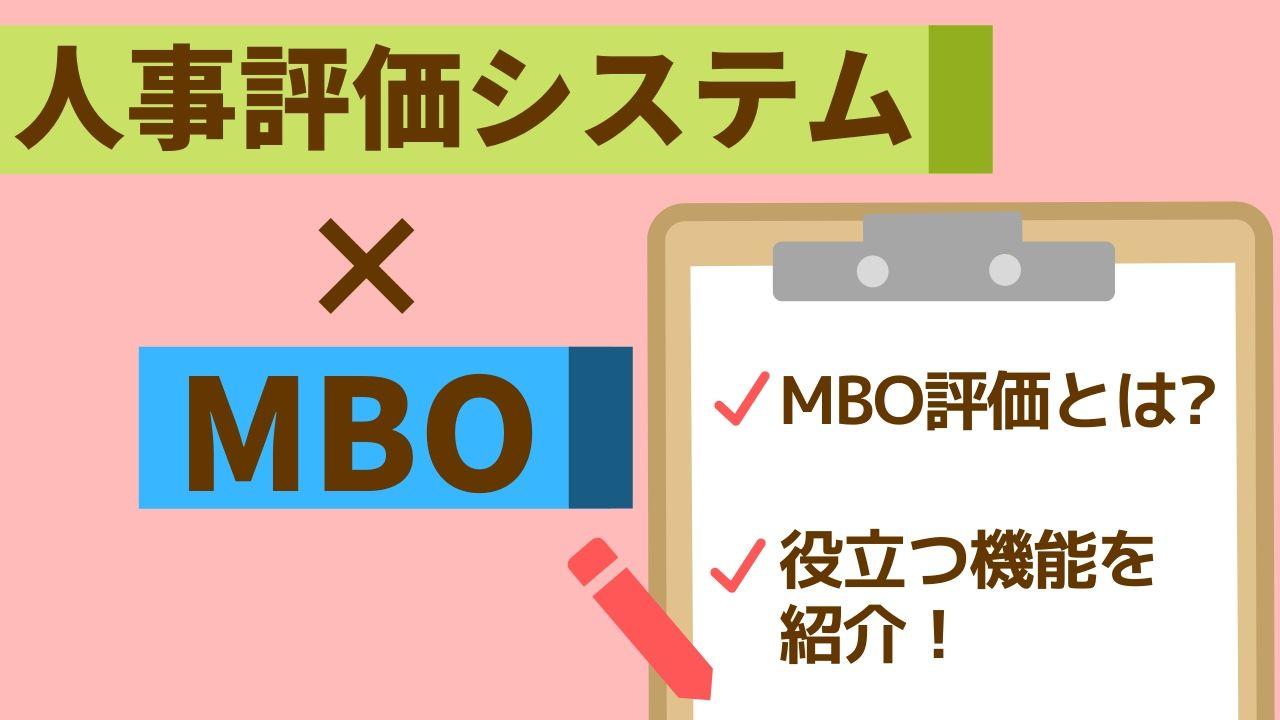 人事評価に必須のMBOとは?MBO評価に役立つ機能を紹介!