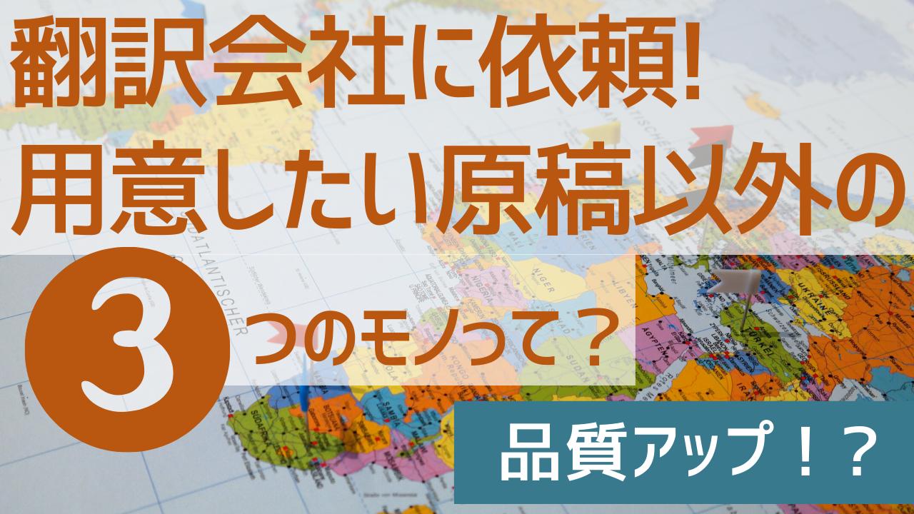 品質向上に!翻訳会社に依頼する際に用意したい原稿以外の3つのモノ