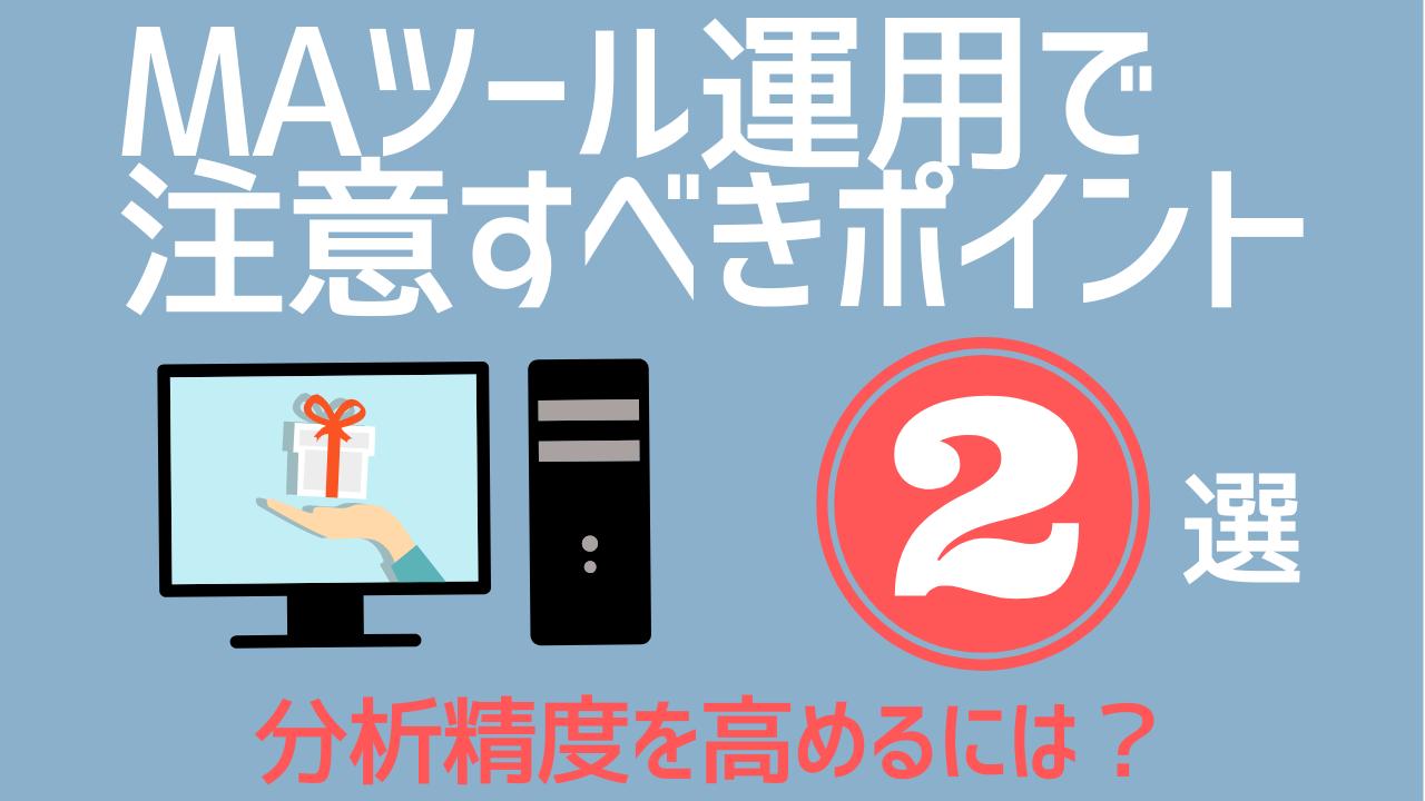 ma22 - 分析精度を高めるには?MAツール運用で注意すべきポイント2選