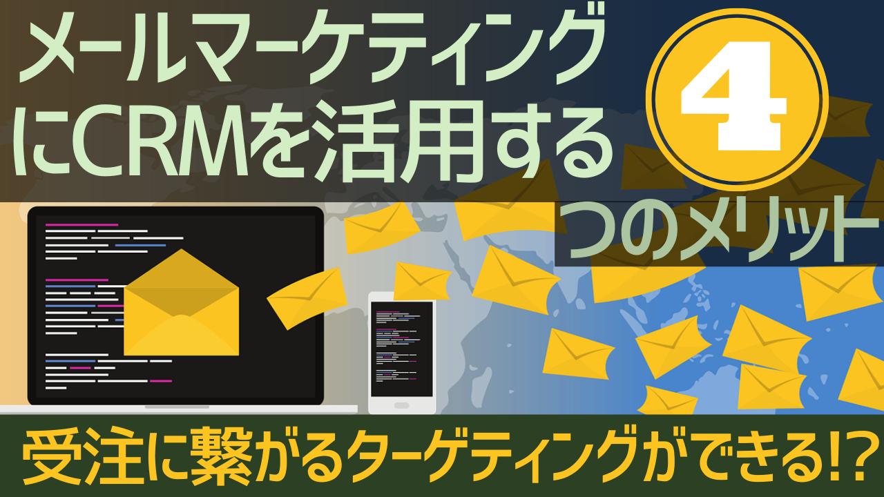 mair - メールマーケティングにCRMを活用する2つのメリット