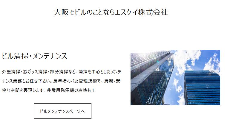 エスケイ株式会社