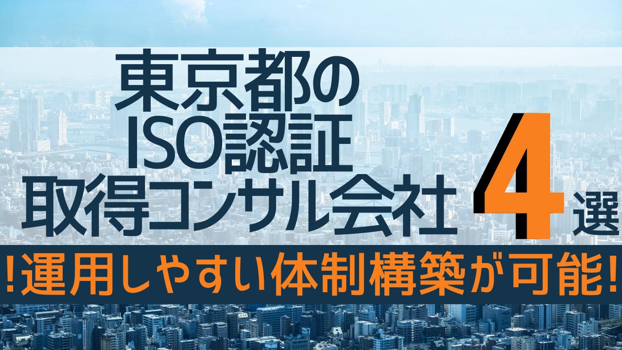tokyoiso4 - 東京で運用しやすい体制構築が評判のISO認証取得コンサル会社4選