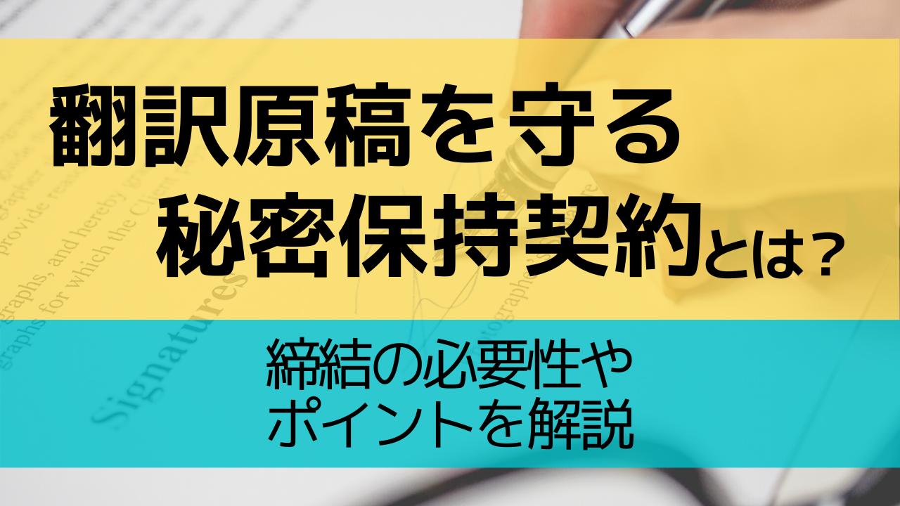 重要な情報の翻訳依頼には必須!秘密保持契約を結ぶ際のポイントとは