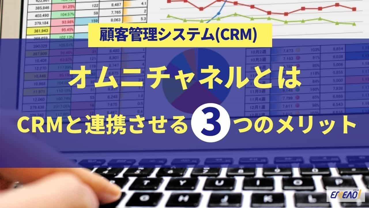 オムニチャネルとは?CRMと連携する3つのメリット