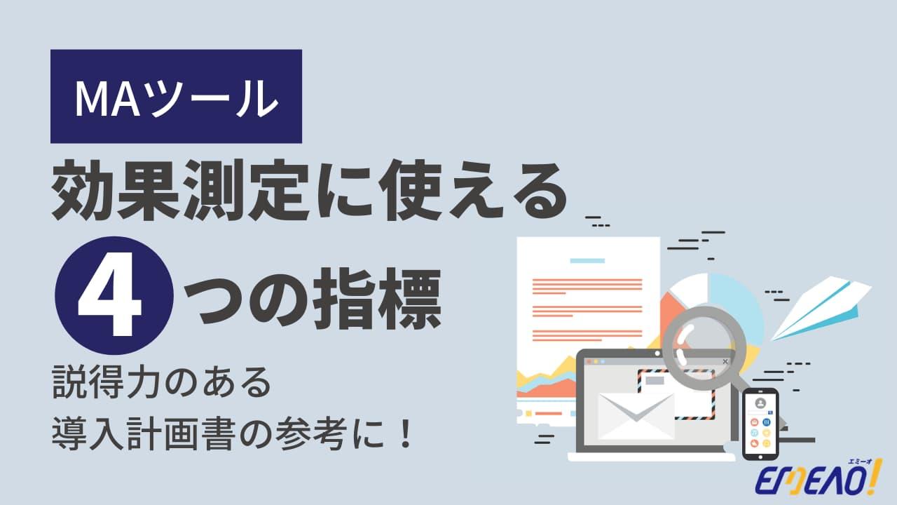 マーケティングオートメーションツールの効果測定に使える4つの指標