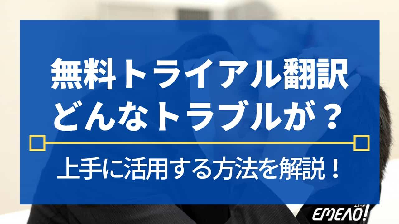 翻訳の無料トライアルには思わぬトラブルが?!失敗しないためには?