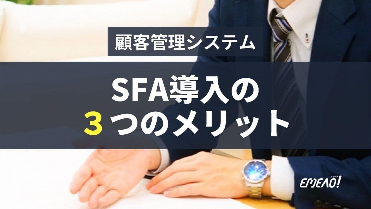 SFAを導入する3つのメリットと1つのデメリットを解説