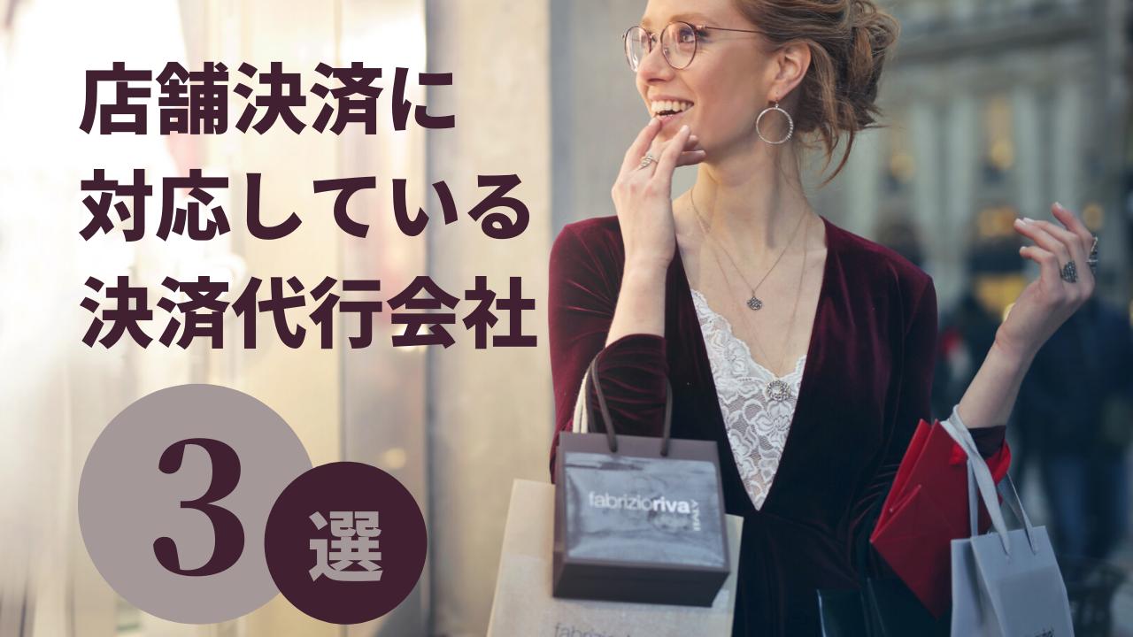 店舗へ決済システムが導入できる決済代行会社3選!強みを紹介