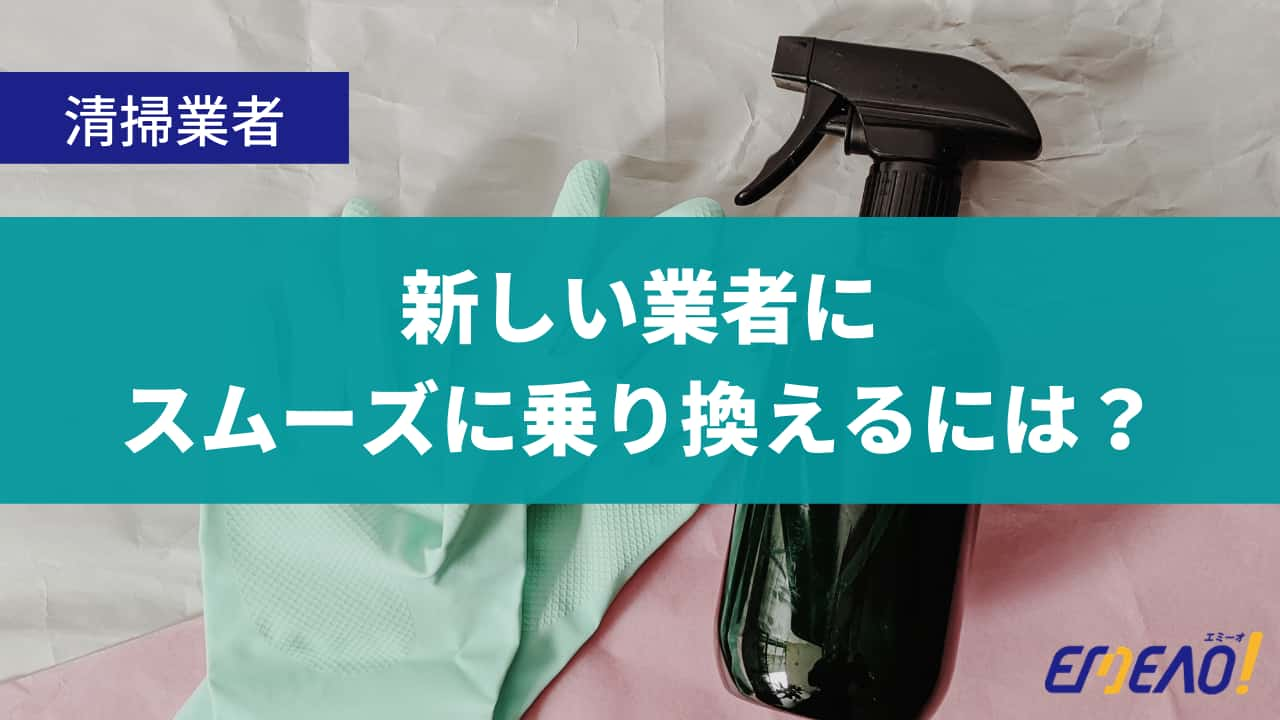 清掃業者の乗り換えの流れは?5つのステップと確認ポイントを解説