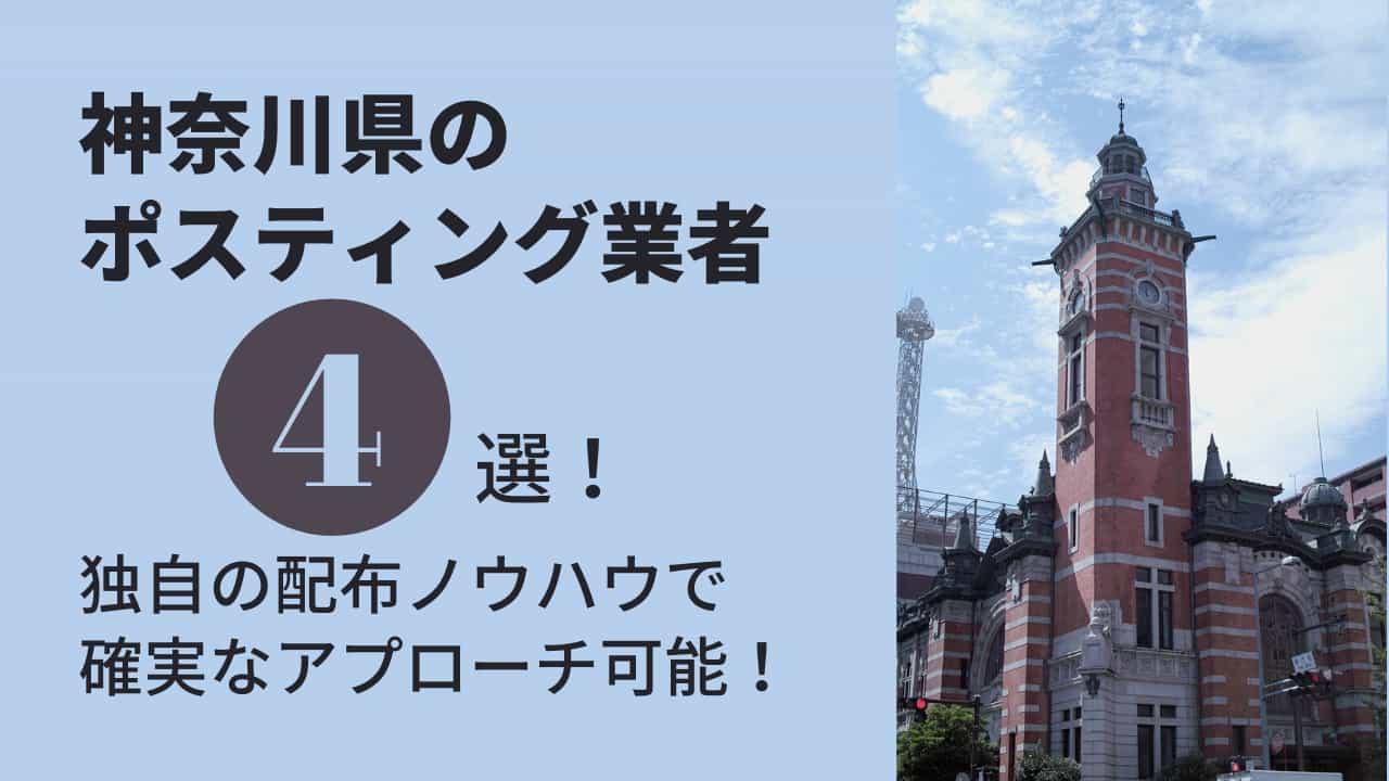 神奈川県で独自の配布ノウハウで確実なポスティングを行う業者4選!