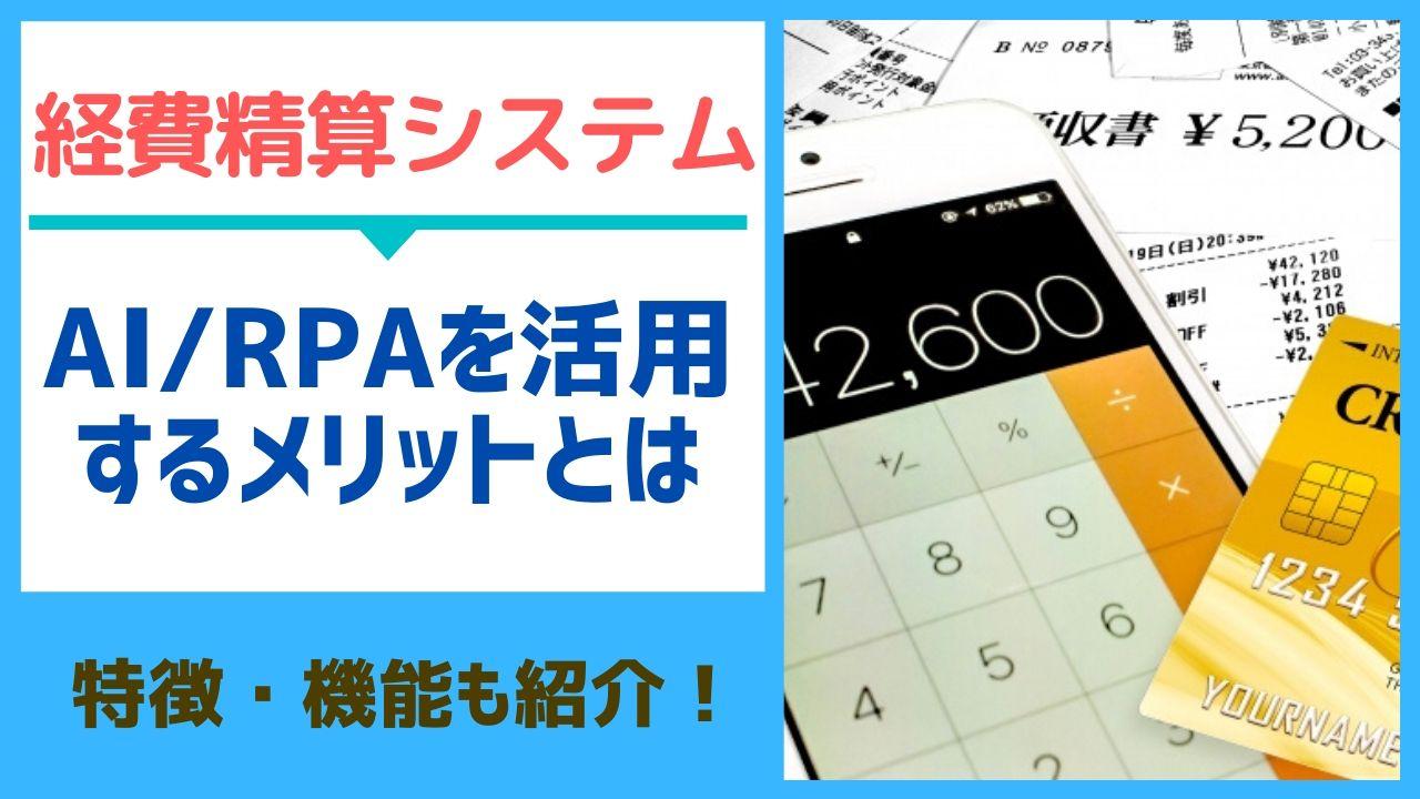 AI・RPAを活用した経費精算システムのメリット!何ができる?